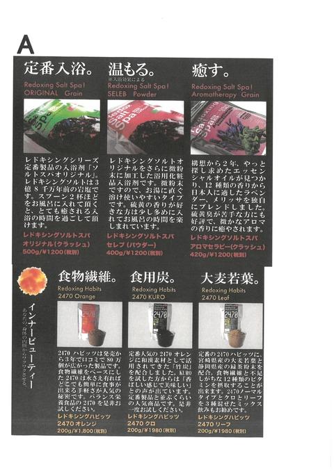 インナービューティー福袋改 1