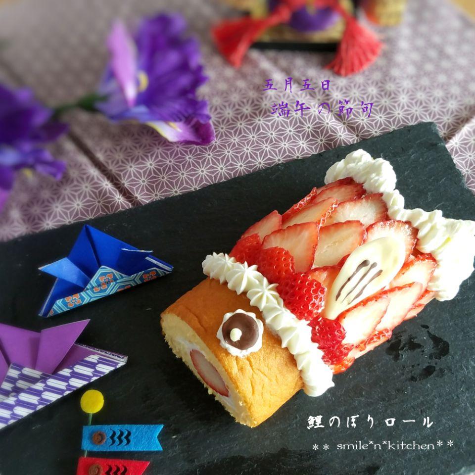 鯉のぼりロール SnapDish 料理カメラ