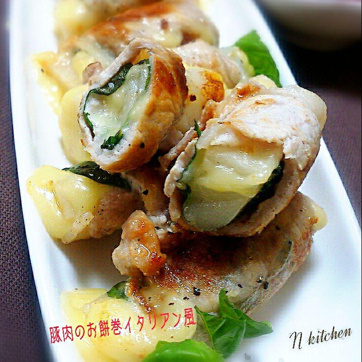 お餅の豚肉巻きイタリアン風 SnapDish 料理カメラ