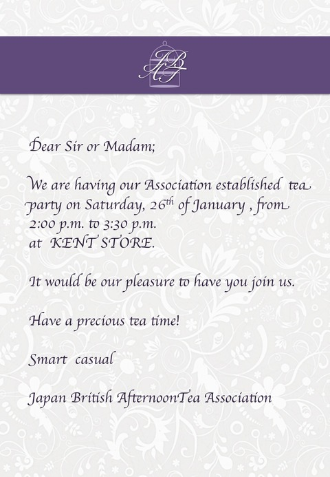 設立パーティー招待状 のコピー