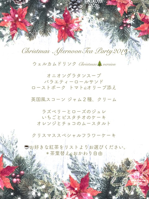 丸森様クリスマス1