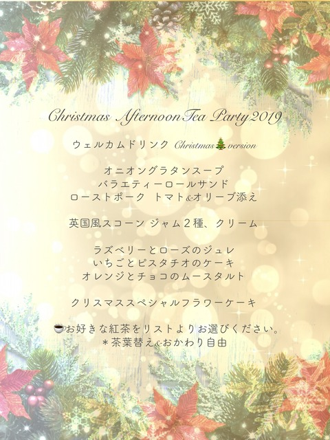 丸森様クリスマスメニュー2