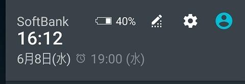 Androidのアラームマークが消えない件について