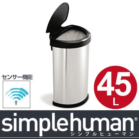 ダストボックス故障 - simplehuman セミラウンド プラスチックリッド センサーカン 45L