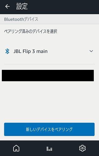 JBL Flip3をAmazon Echoアレクサと接続