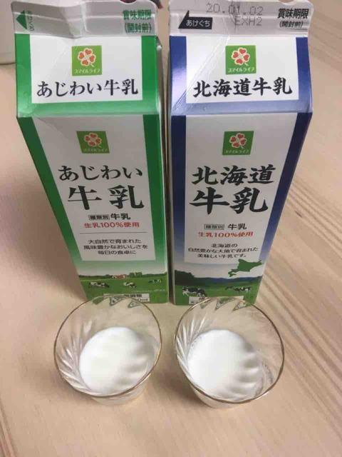 スーパー「ライフ」の牛乳の違い~わずか20円