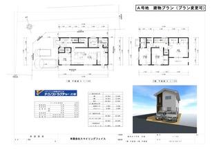 桜井台A号地 建物プラン分譲