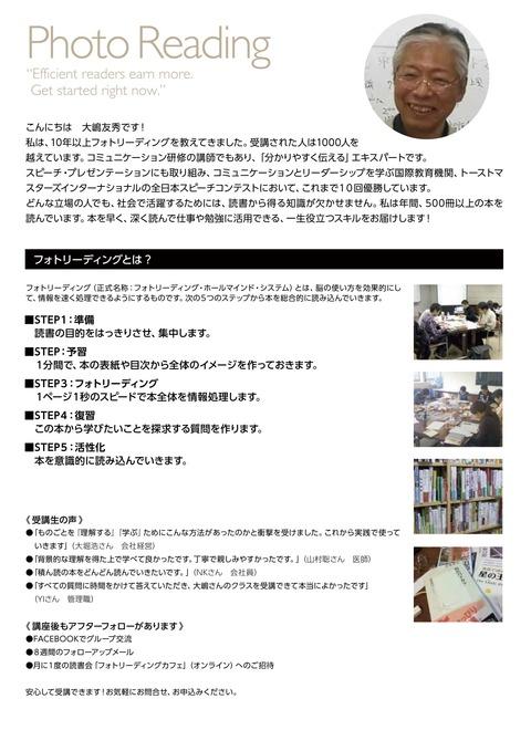 フォトリーディング集中講座-FULL02
