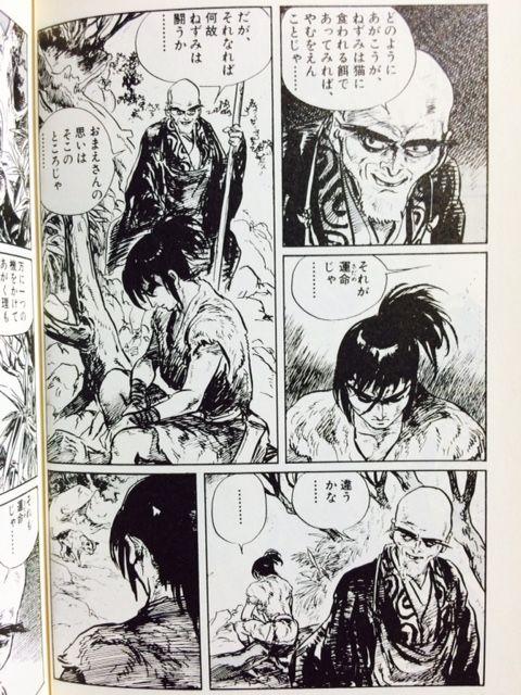 第397歩『カムイ外伝』白土三平作、小学館文庫 : 自宅で立ち読み〜東京 ...