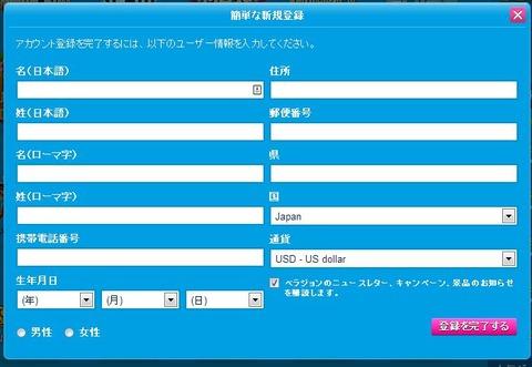 ベラジョン登録日本語2