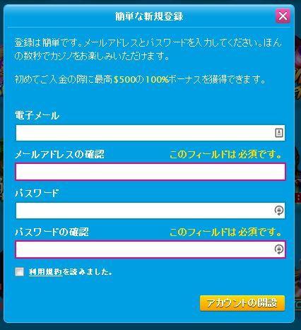 ベラジョン登録日本語