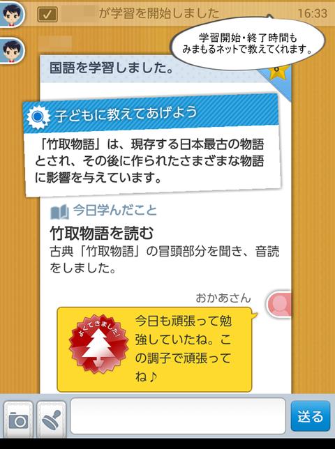 Screenshot_2015-12-31-21-06-