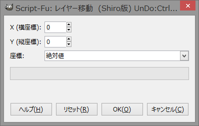 SC_Script-Fu レイヤー移動  (Shiro版) UnDoCtrl+Z