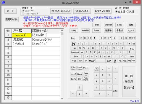 SC_KeySwap設定_2020-5-1_7-53-7_No-00