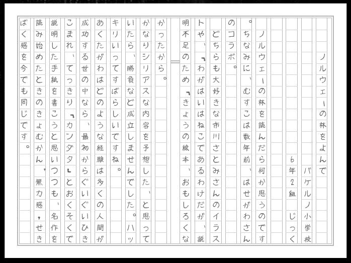SMN JAPAN:デキ・ノート : 読書感想文 原稿用紙の使い方 : すべての講義
