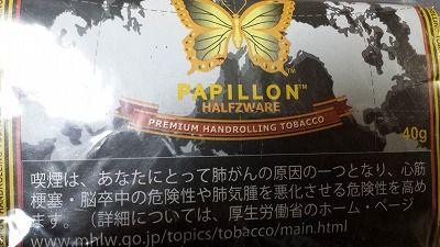 papillon_half_1