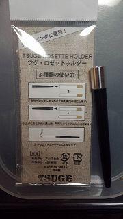 rosette_holder
