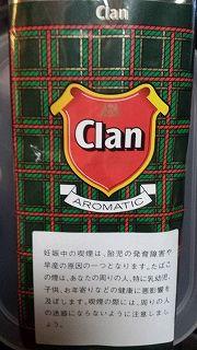 clan_aroma1