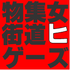 logo hige's