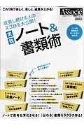 実践ノート&書類術 (日経BPムック スキルアップシリーズ)