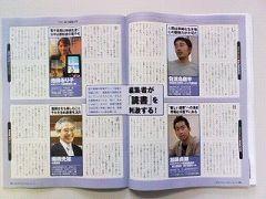 週刊ダイヤモンド電子書籍特集号10