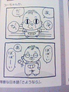 コーちゃん3