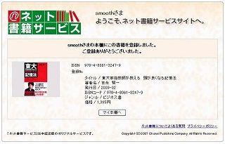 ネット書籍サービス07