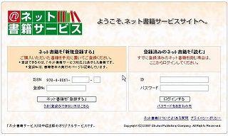 ネット書籍サービス01