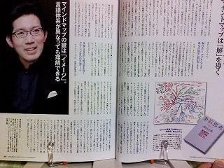神田昌典氏インタビュー