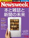Newsweek (ニューズウィーク日本版) 2009年 11/18号 [雑誌]