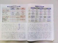 週刊ダイヤモンド電子書籍特集号7