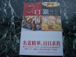 銀座口福—銀座アスター饗宴への招待