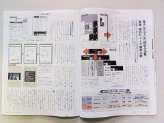 週刊ダイヤモンド電子書籍特集号3