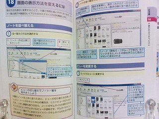できるポケット+Evernote