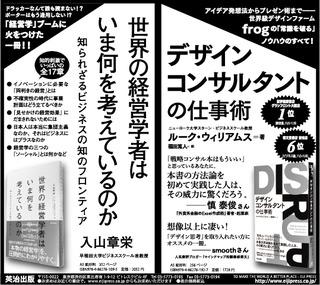 20141119日経デザインコンサルタントの仕事術