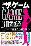 ザ・ゲーム 【30デイズ】 ——極上女を狙い撃つ