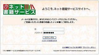 ネット書籍サービス06