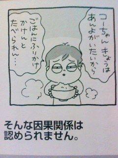コーちゃん2