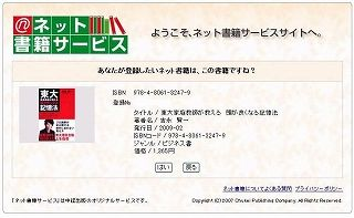 ネット書籍サービス02