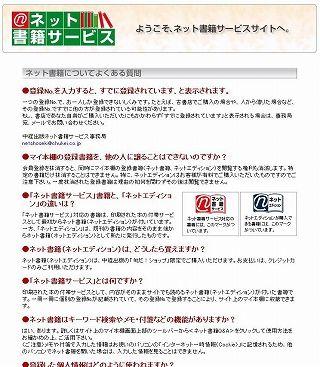 ネット書籍サービス10
