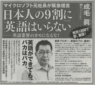 日本人の9割に英語はいらない_広告