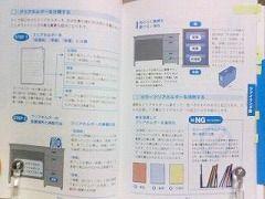 書類・手帳・ノートの整理術