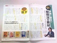 週刊東洋経済02