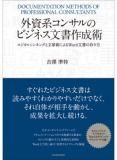 外資系コンサルのビジネス文書作成術: ロジカルシンキングと文章術によるWord文書の作り方