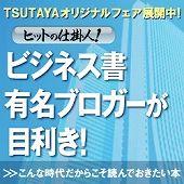 TSUTAYAフェア