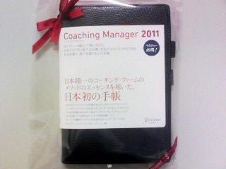 コーチングマネジャー手帳