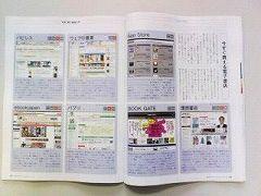 週刊ダイヤモンド電子書籍特集号4
