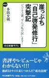崖っぷち「自己啓発修行」突撃記 - ビジネス書、ぜんぶ私が試します! (中公新書ラクレ 416)