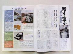 週刊ダイヤモンド電子書籍特集号6