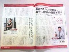 週刊東洋経済03